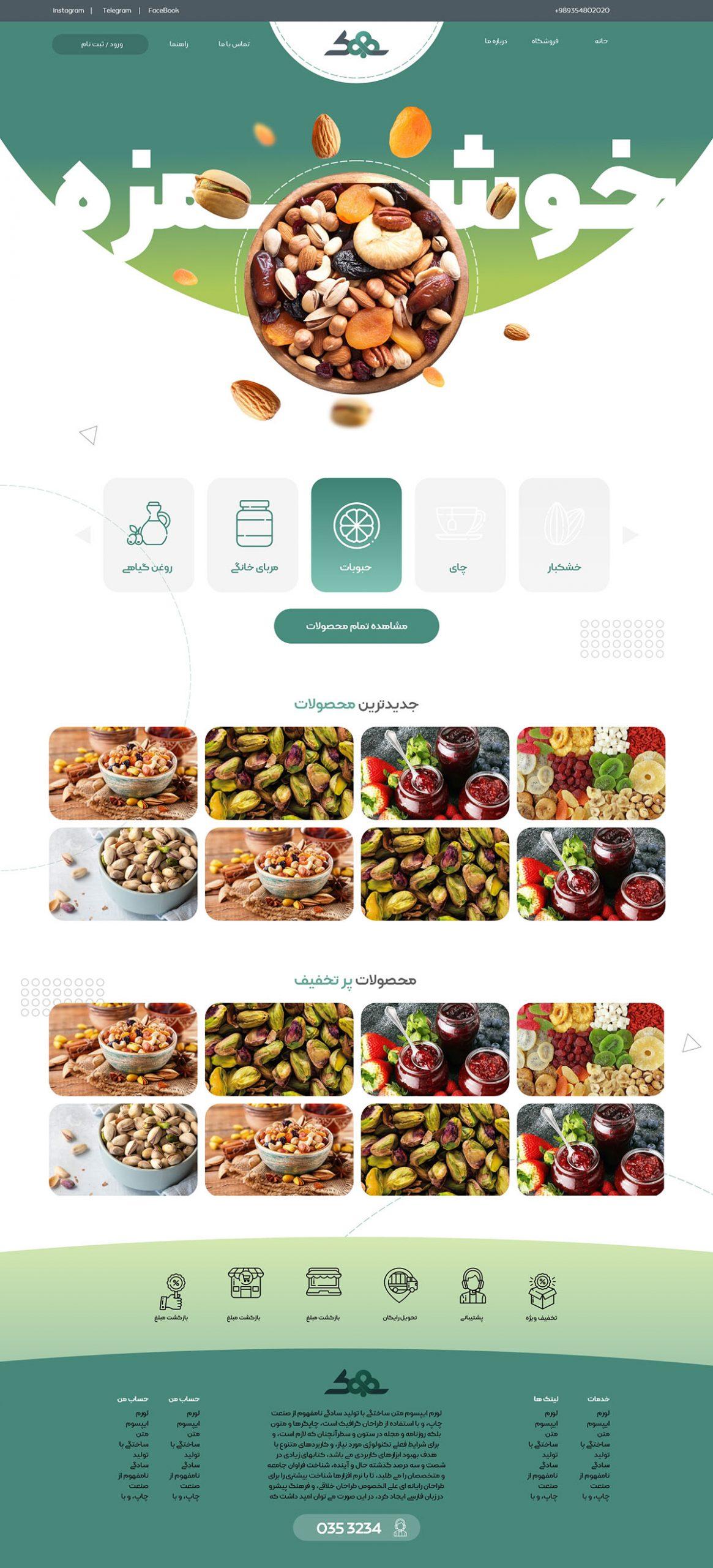 طراحی وبسایت بهک - فروش انواع خشکبار و محصولات ارگانیک