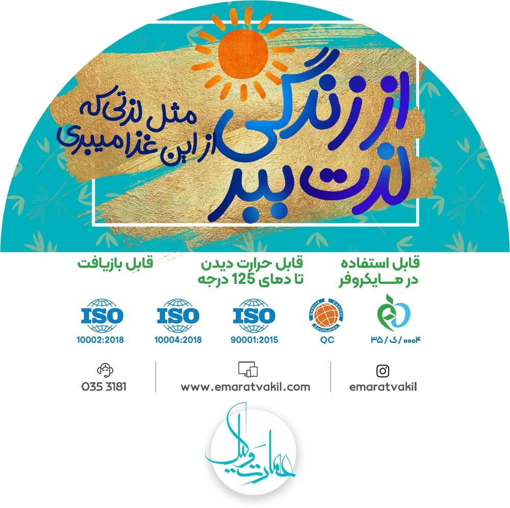 طراحی لیبل بسته بندی غذای عمارت وکیل یزد