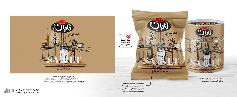 طراحی بسته بندی نمک برای بزرگترین شرکت معدنی و تولید نمک ایران ( نمک تابان )