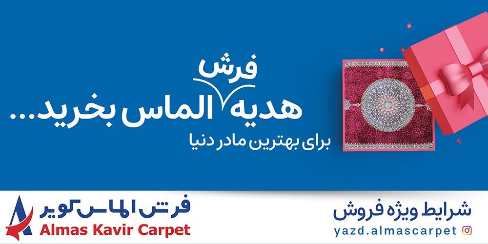 بیلبورد کمپین روز مادر فرش الماس کویر